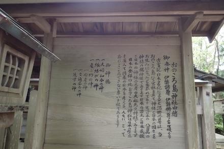 P4270429自凝島神社 (440x293).jpg