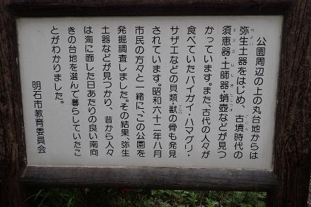P4300586上ノ丸弥生公園 (440x293).jpg