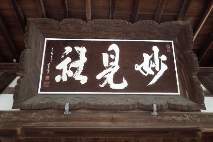 P4300600妙見社 (440x293).jpg