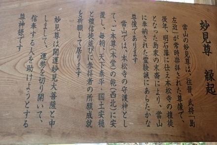P4300610妙見社 (440x293).jpg