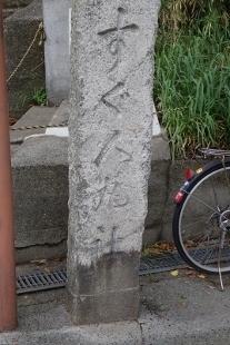 P4300613人丸社道しるべ (207x310).jpg