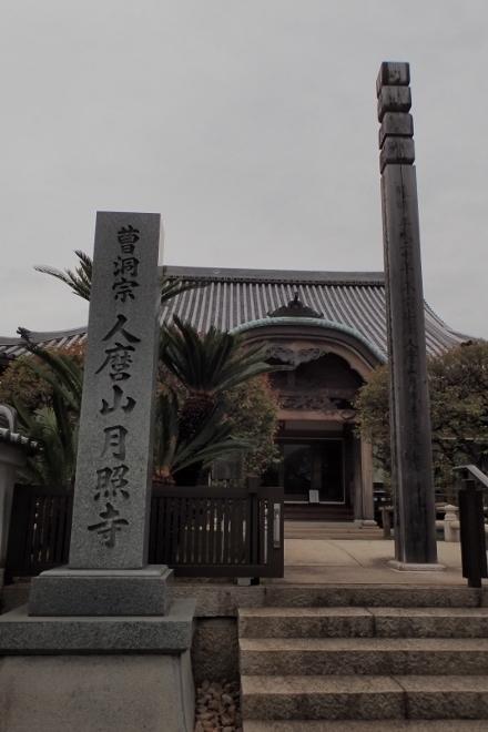 P4300674人麿山月照寺 (440x660).jpg