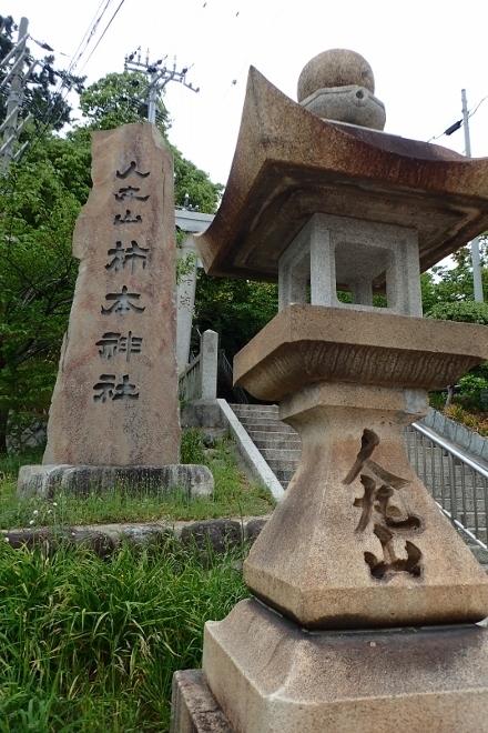 P4300688柿本神社 (440x660).jpg