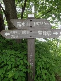 P5021472高水山 道標 (210x280).jpg