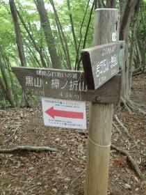 P5021493道標 (210x280).jpg