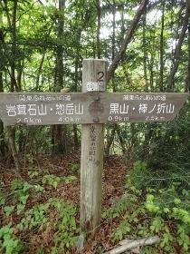 P5021501道標 (210x280).jpg