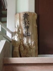 P7094362貴舩神社 (210x280).jpg