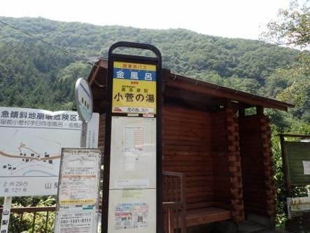 P8034766金風呂バス停1054 (443x332).jpg