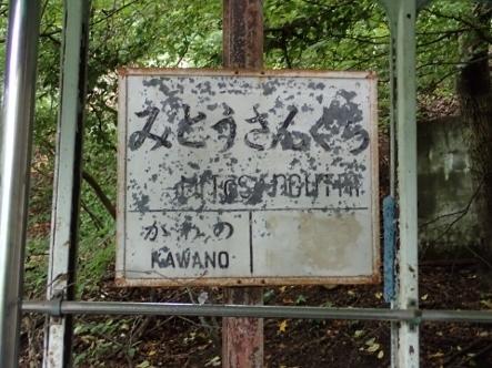 P8105070旧ケーブル三頭山口駅 (443x332).jpg