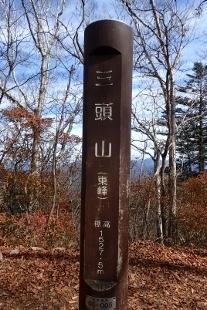 PB028214三頭山 (207x310).jpg